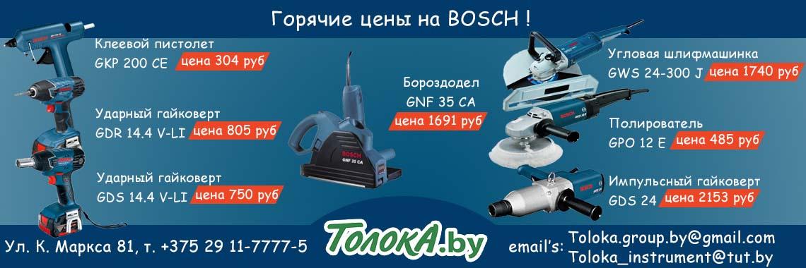Акция bosch professional в Бобруйске