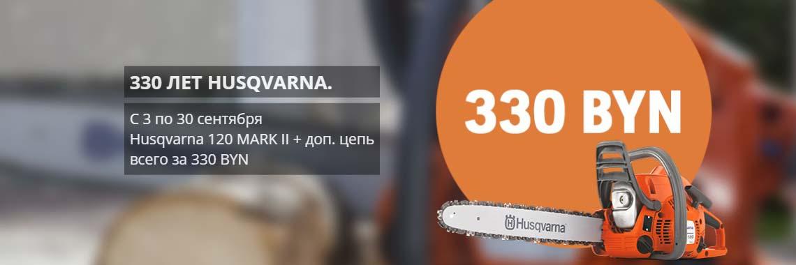 Husqvarna 120 mark II успей купить всего за 330 бел. руб.